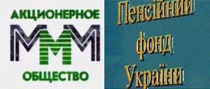 ммм-пенсійний фонд