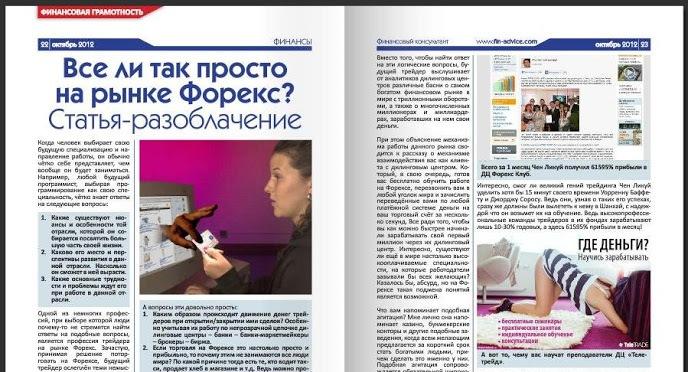 Журнал финансовый консультант