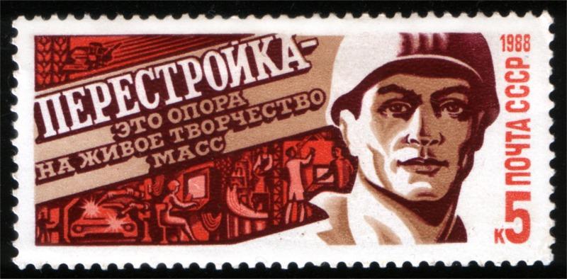 USSR_stamp_Perestroyka1_1988_5k8x6.jpg