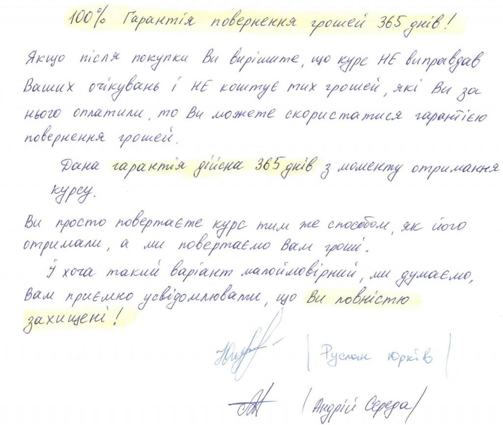 Гарантія повернення грошей-nev02