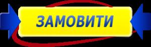 ЗАМОВИТИ 3АРАЗ