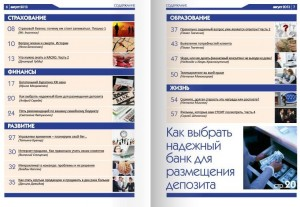 фінансовий консультант журнал