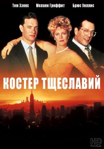 Koster_Tcheslaviy