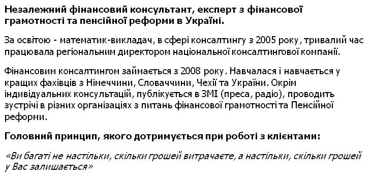 2. Бойчук