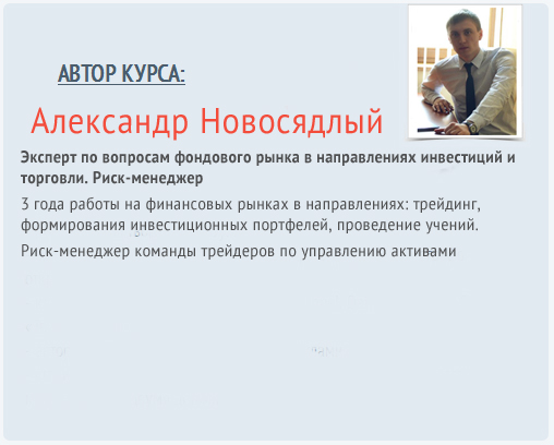 Новосядлий Олександр
