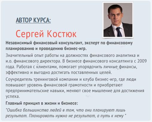 Сергей Костюк