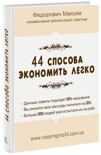 Книга 44 способа экономить легко