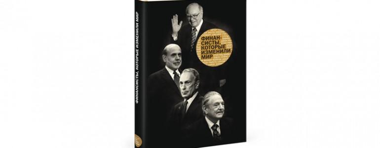 Книга Фінансисти, які змінили світ