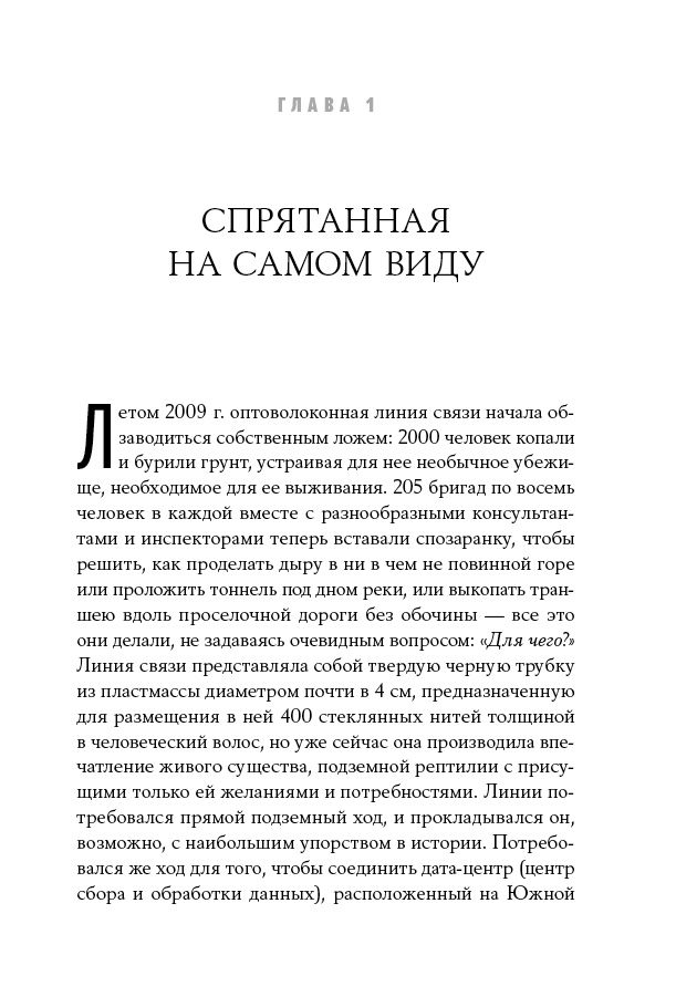 Фрагмент книги Flash Boys