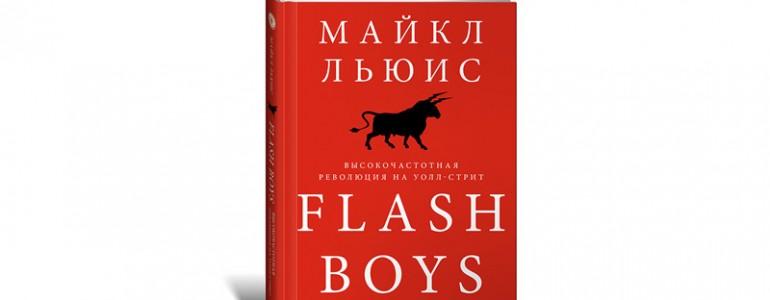 Flash Boys. Високочастотна революція на Уолл-стріт. Майкл Льюіс