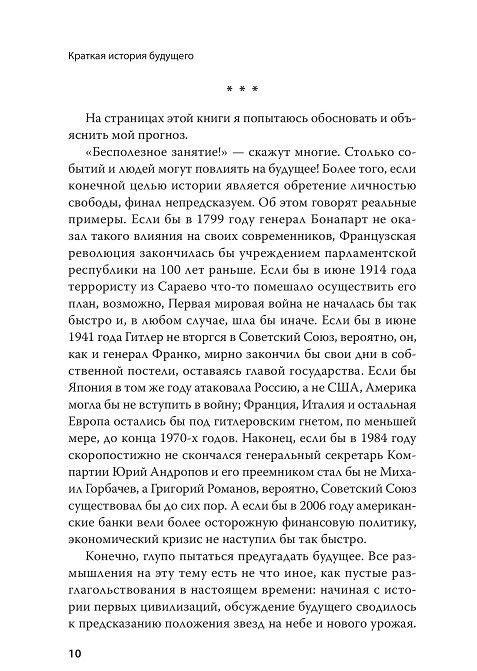 Книга Краткая история будущего. Жак Аттали