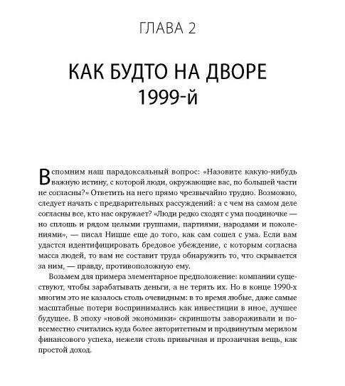 Книга От нуля к единице