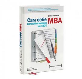 Сам себе MBA. Самообразование на 100 %