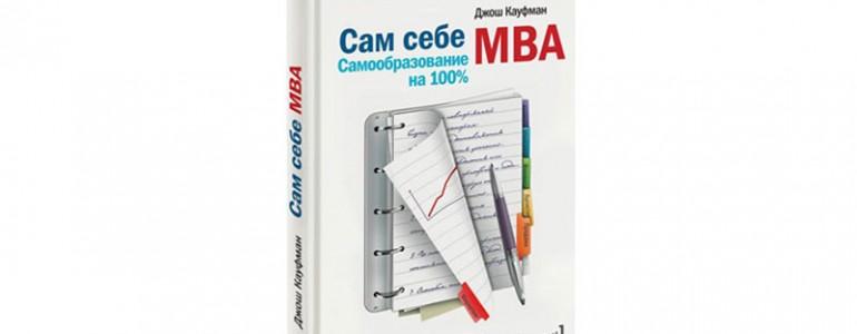 Сам собі MBA. Самоосвіта на 100%