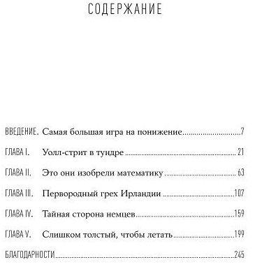 Содержание книги Бумеранг