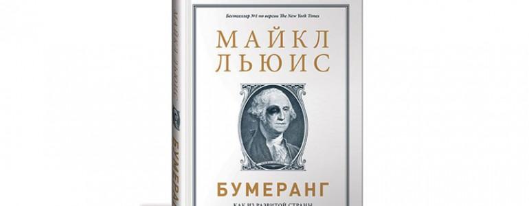 Книга Бумеранг Майкл Льюіс