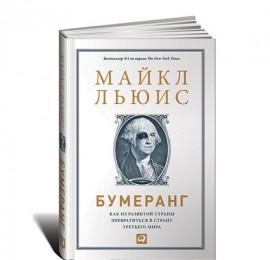Книга Бумеранг Майкл Льюис