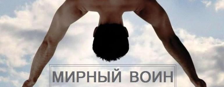 Фильм Мирный воин