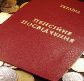 Пенсионная реформа в Украине 2015