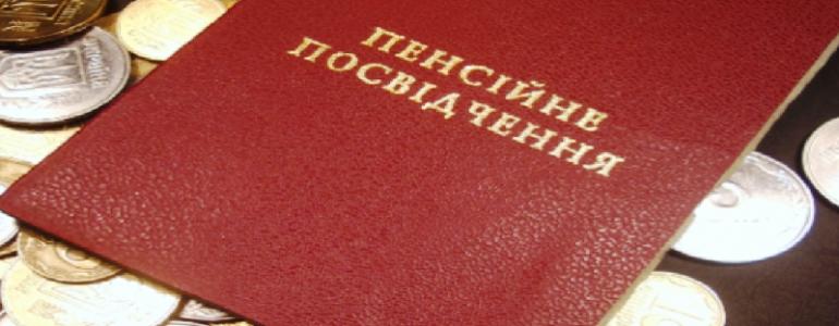 Пенсійна реформа в Україні 2015