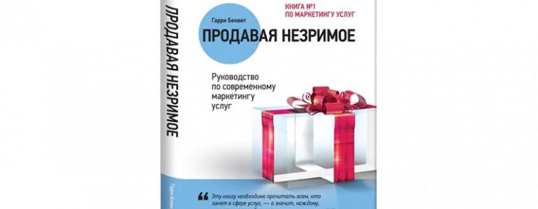 Книга Продавая незримое