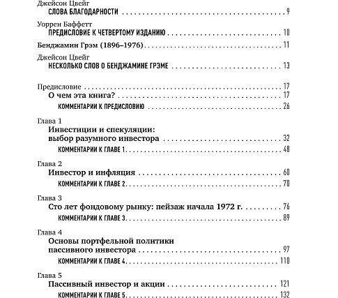 Содержание книги Разумный инвестор Грэм