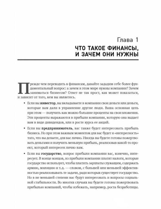 Бланк финансовый менеджмент pdf скачать учебник 2018