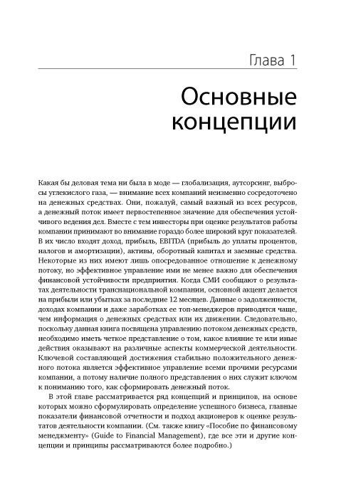 Уривок з книги Управління грошовими потоками