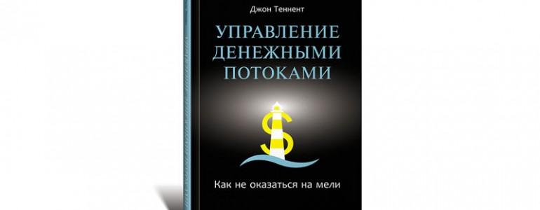 Управління грошовими потоками