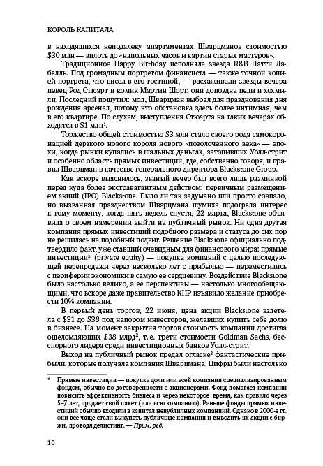 Фрагмент книги Король капитала