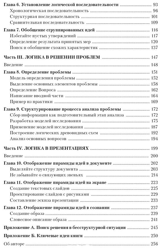 Содержание книги Принцип пирамиды Минто