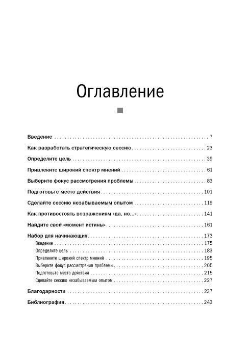 Книга Стратегічна сесія