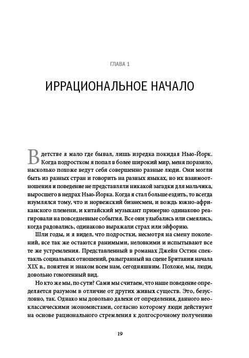 Фрагмент книги Карта и территория