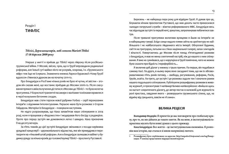 Книга Гудбай, імперіє. Владимир Федорин