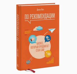 Книга По рекомендации