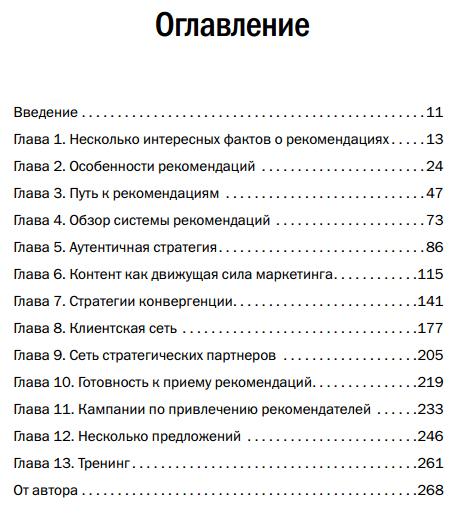 Содержание книги По рекомендации