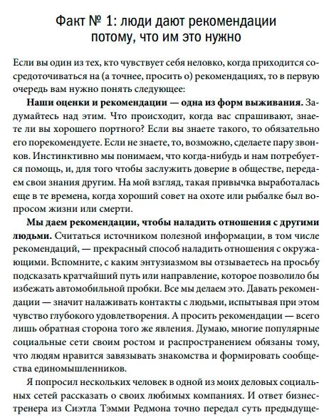 По рекомендации - фрагмент книги