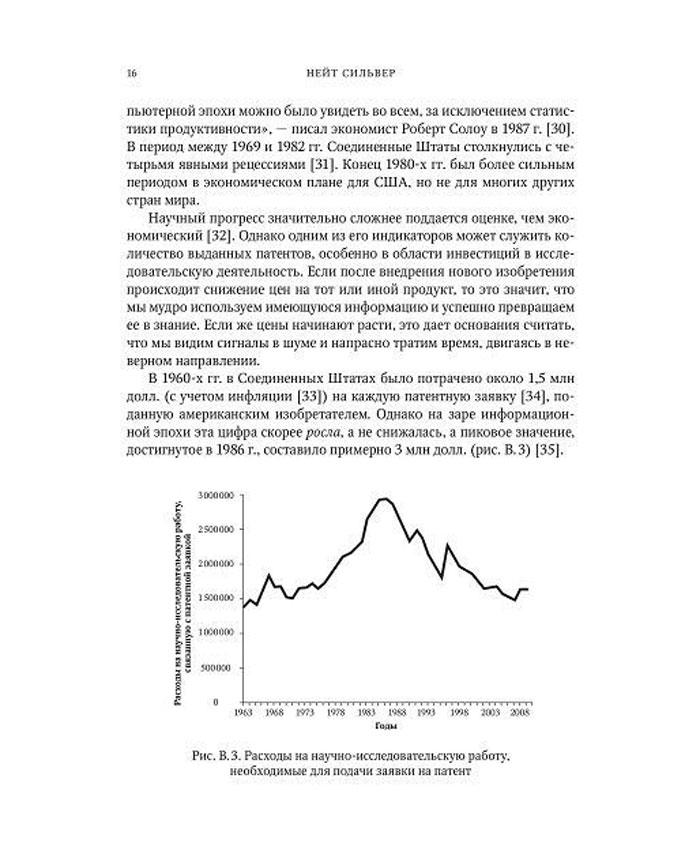 Фрагмент книги Сигнал і Шум. Нейт Сільвер