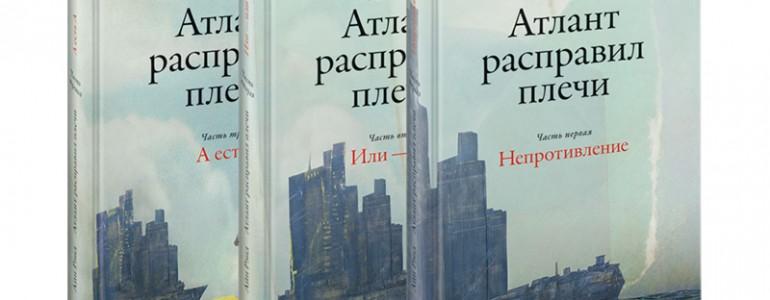 Атлант расправил плечи - обзор книги