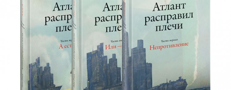 Книга Атлант Айн Ренд