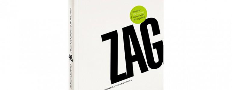 Книга Zag. Манифест другого маркетинга