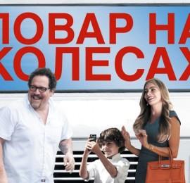 Фільм Повар на колесах