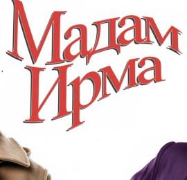 Фільм Мадам Ірма