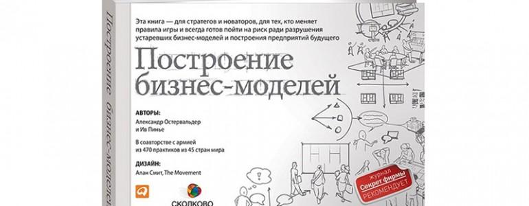 Обзор книги - построение бизнес-моделей