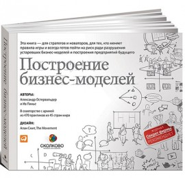 Книга Побудова бізнес-моделей