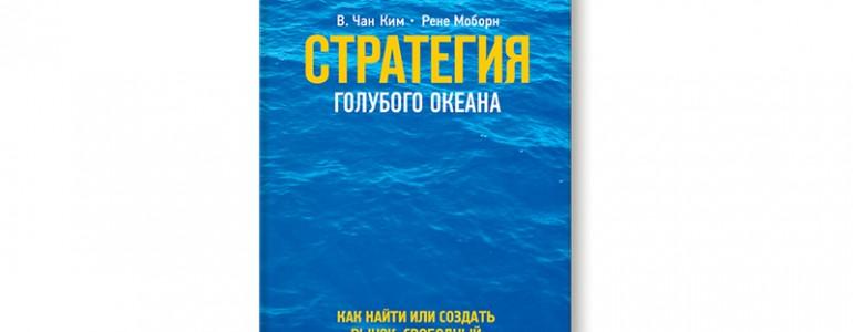 Стратегия голубого океана - обзор