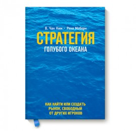 Стратегія блакитного океану - огляд