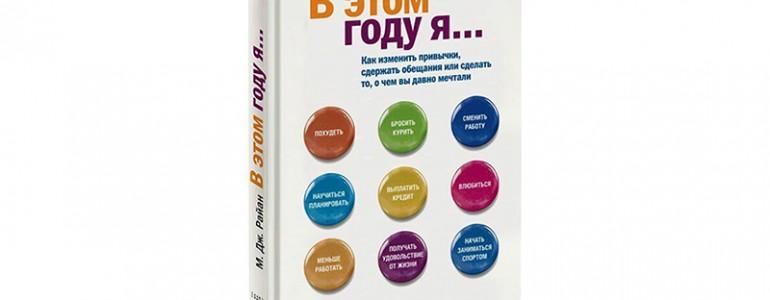 Книга Цього року я