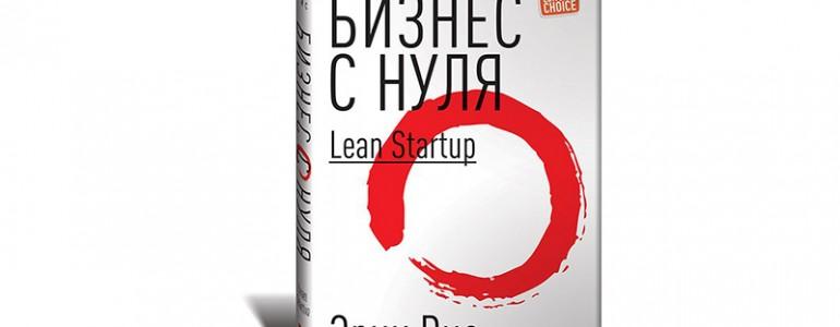 Книга Бизнес с нуля