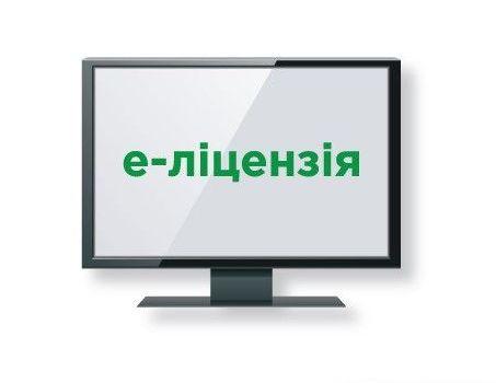 е-ліцензія